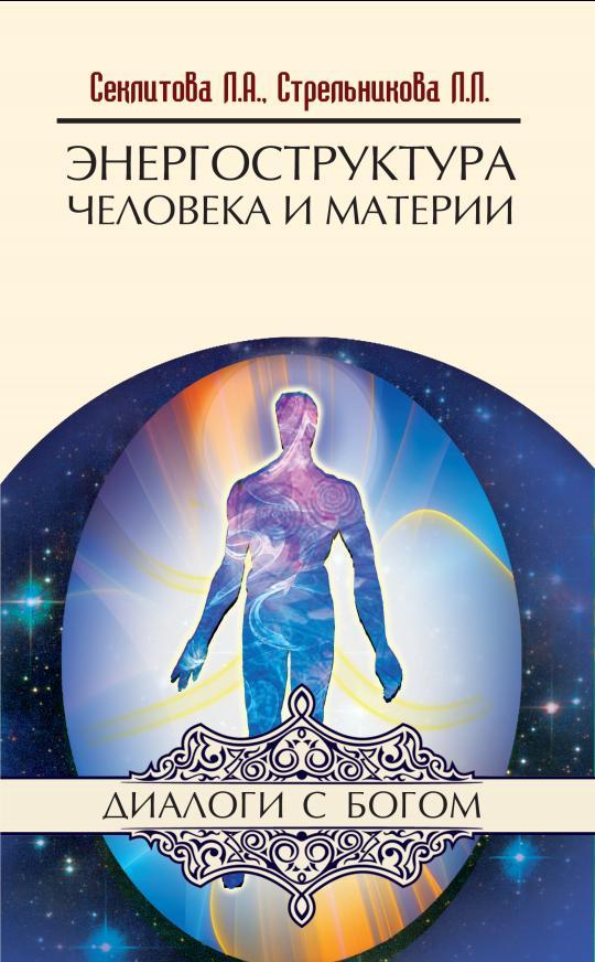 Энергоструктура человека и материи. 11-е изд