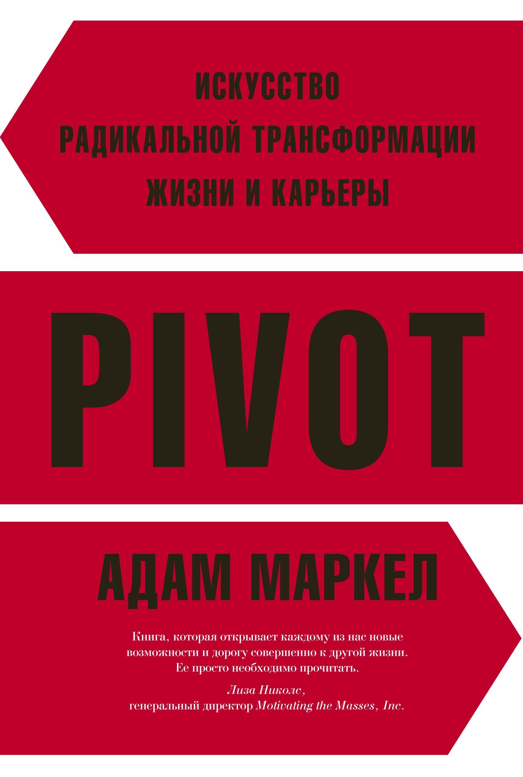 PIVOT: искусство радикальной трансформации жизни и карьеры