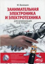 Занимательная электроника и электротехника для начинающих и не только... : книга + виртуальный диск