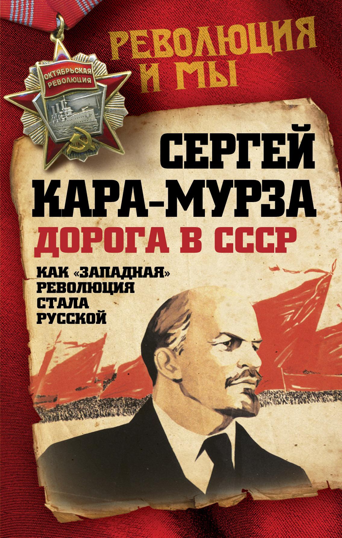 Дорога в СССР. Как западная революция стала русской