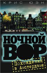 Ночной вор.Похождения в Амстердаме