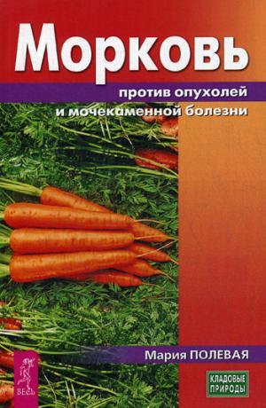 Морковь против опухолей и мочекаменной болезни. Полевая М.А.
