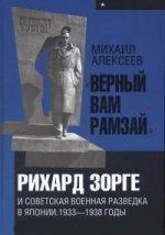«Верный Вам Рамзай»: Рихард Зорге и советская военная разведка в Японии 1933—1938 годы. Книга 1.