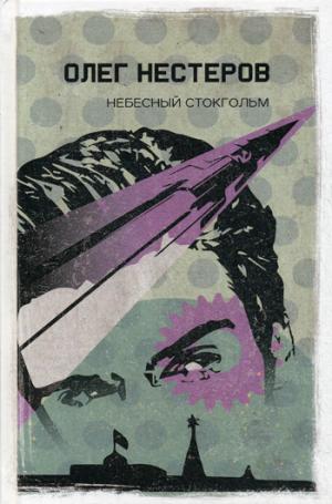 Небесный Стокгольм.   О.Л. Нестеров. - (Редактор Качалкина).