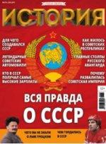 История от  Русской семерки . Журнал №05/2016. Вся правда о СССР