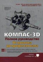 КОМПАС-3D. Полное руководство. От новичка до профессионала. Жарков Н. В. , Минеев М. А. и др