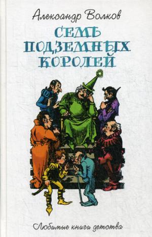 Семь подземных королей: сказочная повесть