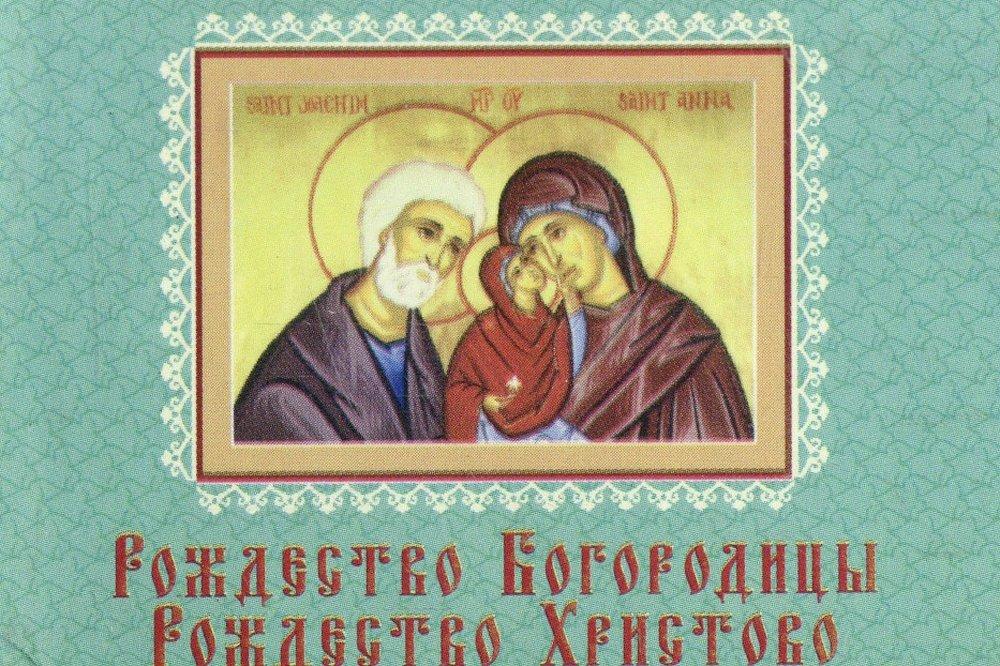 Рождество Богородицы.Рождество Христово