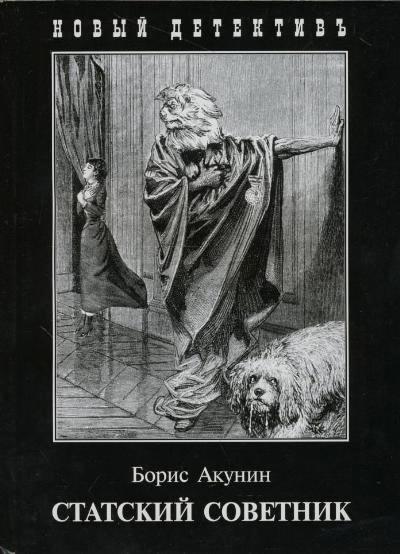 Статский советник (с иллюстр.)