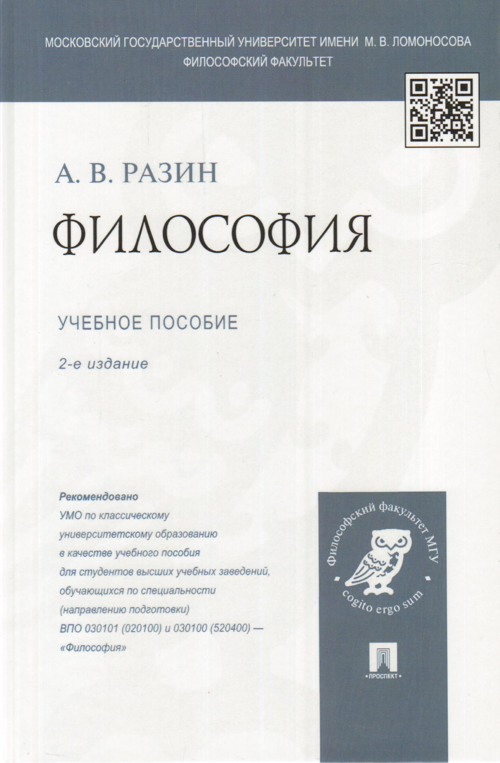 Философия: учебное пособие для студентов вузов. 2-е изд., перераб. и доп. Разин А.В.