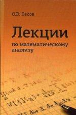 Лекции по математическому анализу. 3-е изд., испр. и доп. Бесов О.В.
