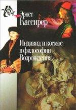 Кассирер Э. Избранное. Индивид и космос в философии Возрождения.