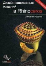 Дизайн ювелирных изделий в Rhinoceros. 2-е изд. Элиания Розетти