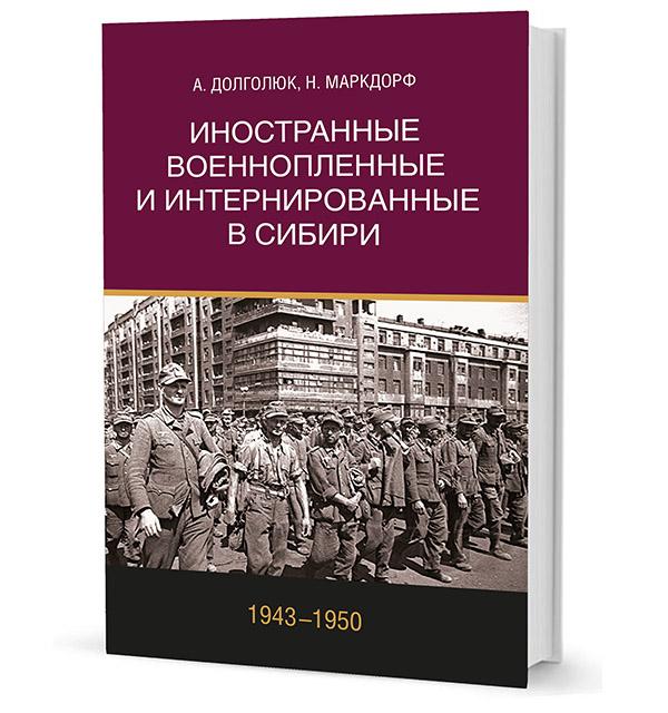 Иностранные военнопленные и интернированные в Сибири (1943–1950)