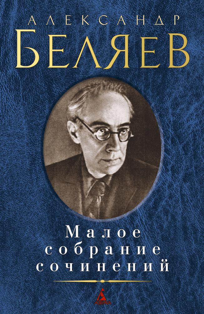 Малое собрание сочинений/Беляев А.