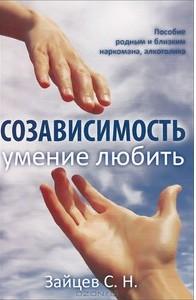 Созависимость - умение любить. 4-е изд.