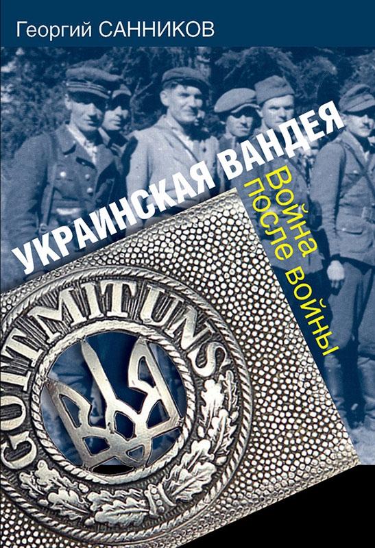 Украинская Вандея.Война после войны..   Г.З. Санников.
