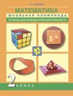 Математика 2кл [Школьная олимпиада. Тетрадь]
