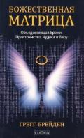 Божественная матрица, объединяющая Время, Пространство, Чудеса и Веру (мяг)