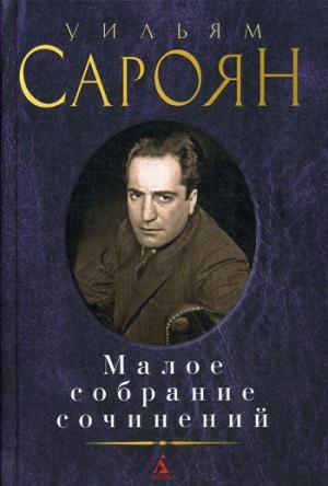 Малое собрание сочинений/Сароян У.