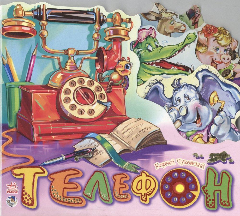 Улюблені вірші  : Телефон (р) Н.И.К