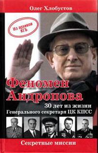 Феномен Андропова: 30 лет из жизни Генерального секретаря КПСС