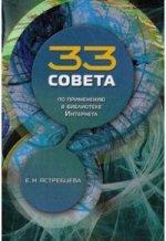 33 совета по применению в библиотеке Интернета.   А.В. Ястребцева.