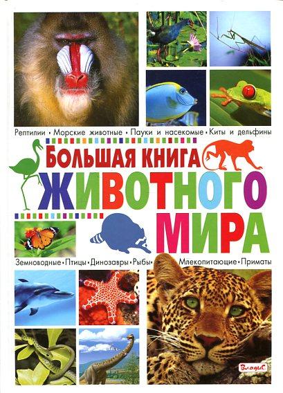 Большая книга животного мира.