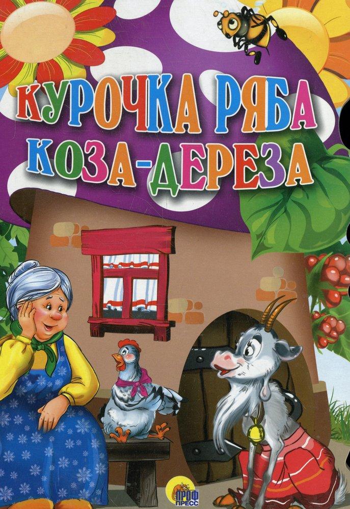 ВЫРУБКА А4. КУРОЧКА РЯБА. КОЗА-ДЕРЕЗА .