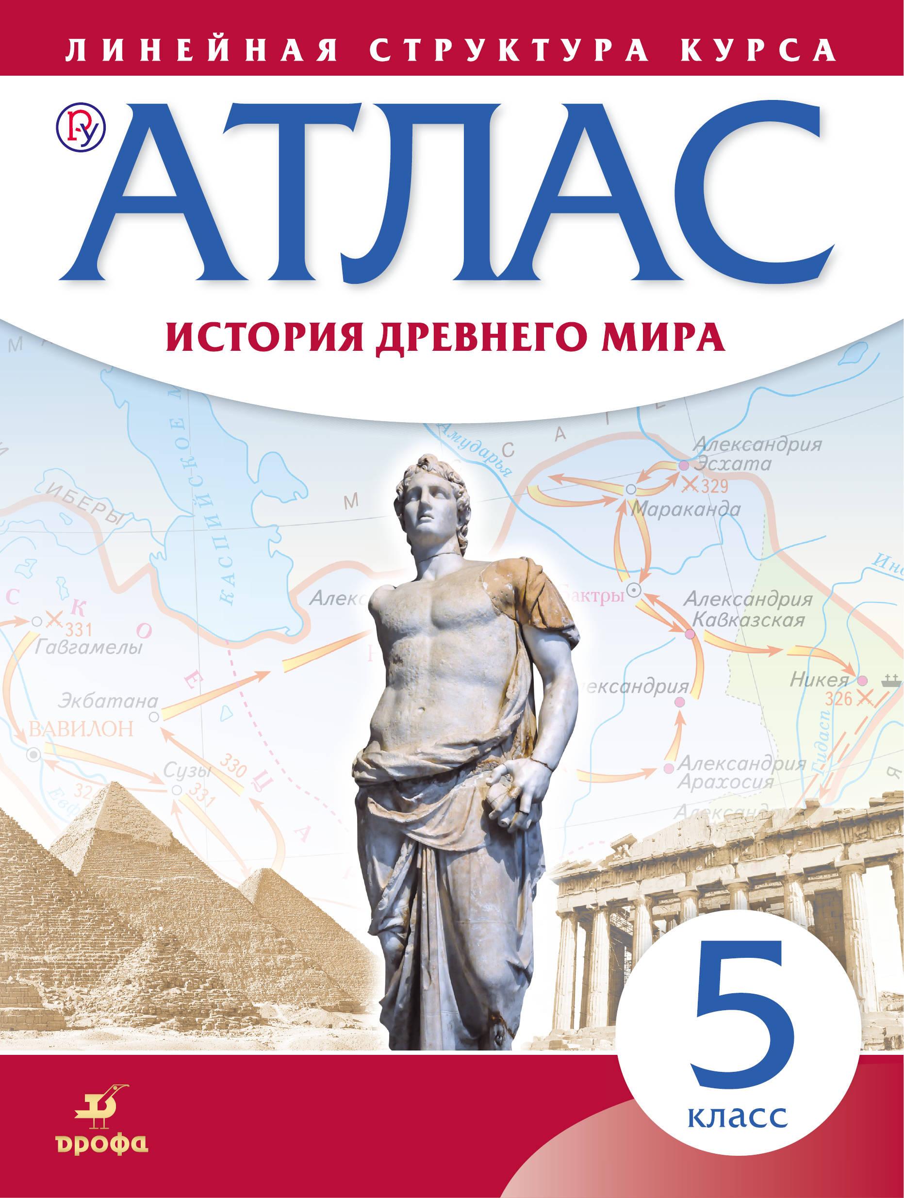 Атлас. История 5 кл. История Древнего Мира. (Линейная структура курса). (ФГОС)