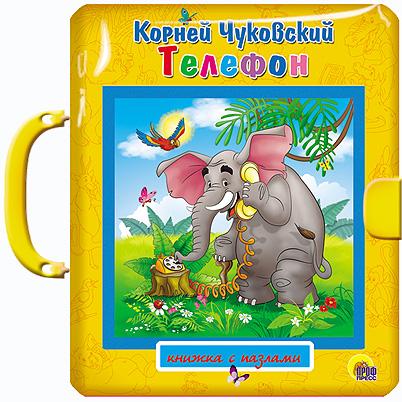 ПАЗЛЫ С ЗАМКОМ. ТЕЛЕФОН