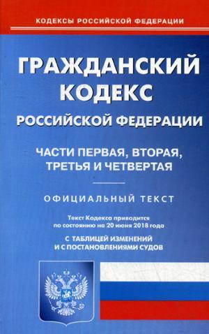 ГК РФ. Ч. 1-4 (по сост. на 20.06.2018 г.)