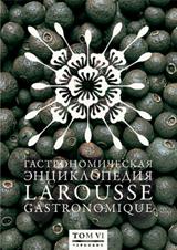 Гастрономическая энциклопедия Ларусс т6 (14тт)