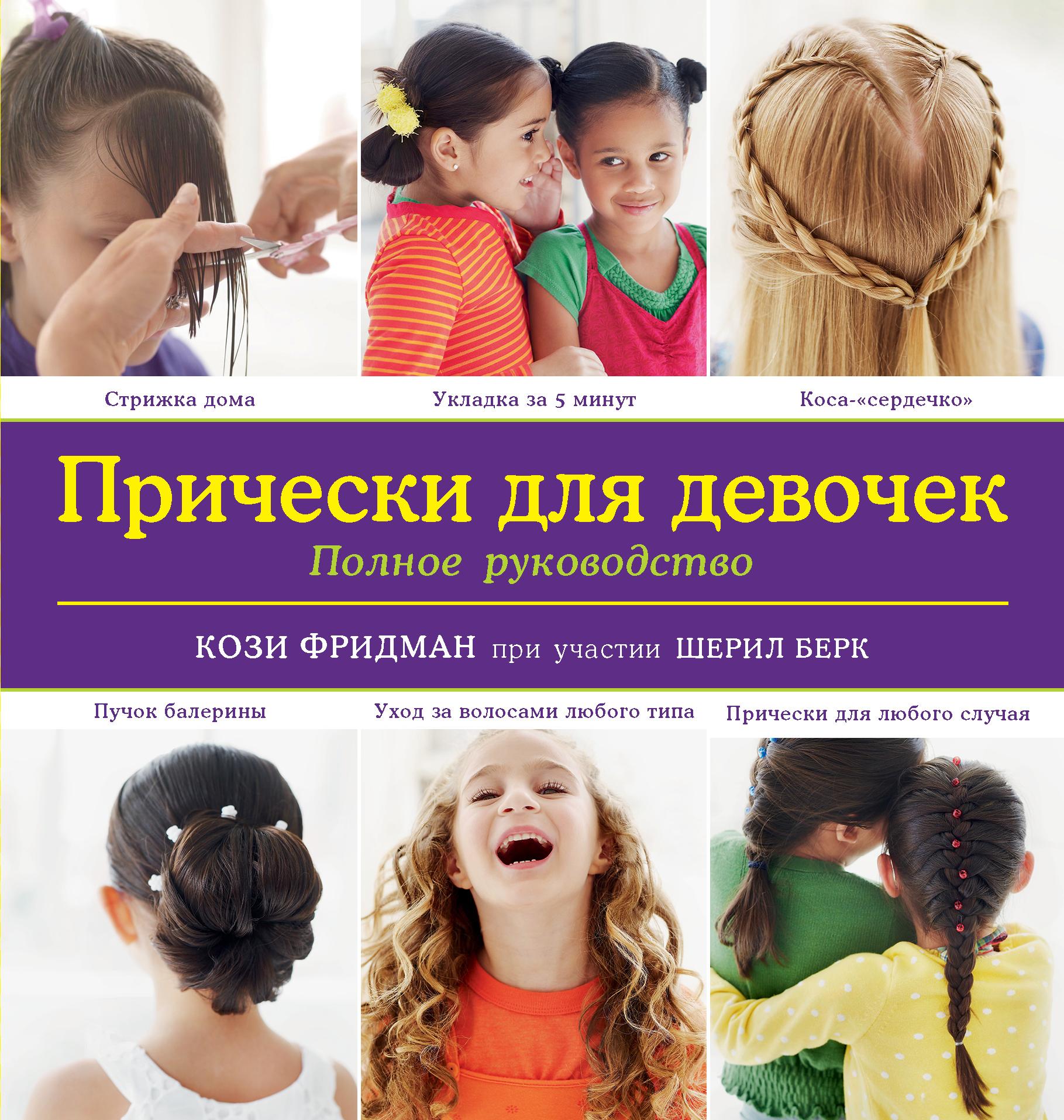 Прически для девочек. Полное руководство (KRASOTA. Для девочек)