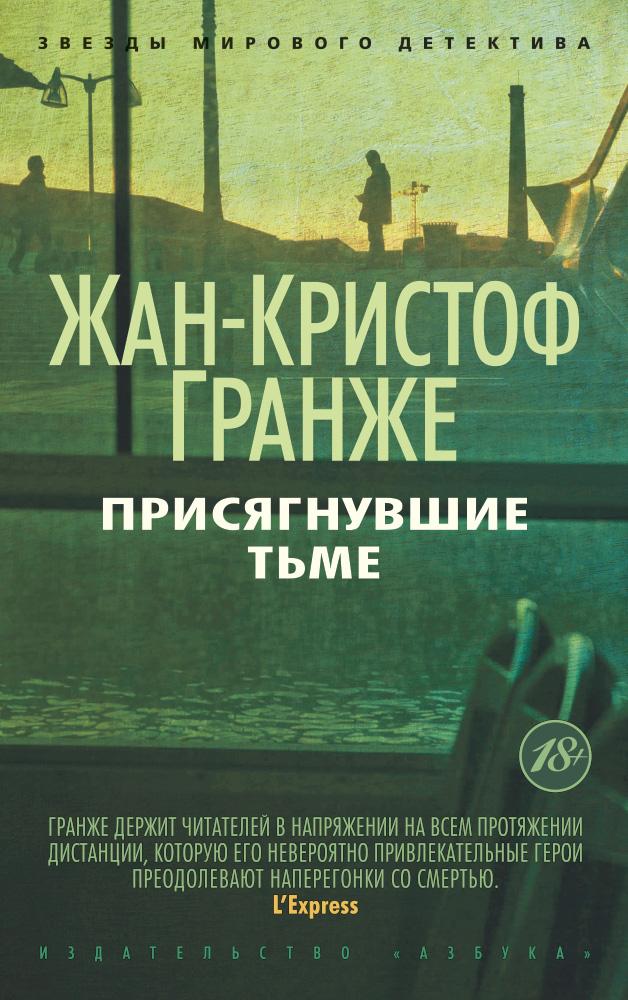 Присягнувшие Тьме (мягк/обл.)