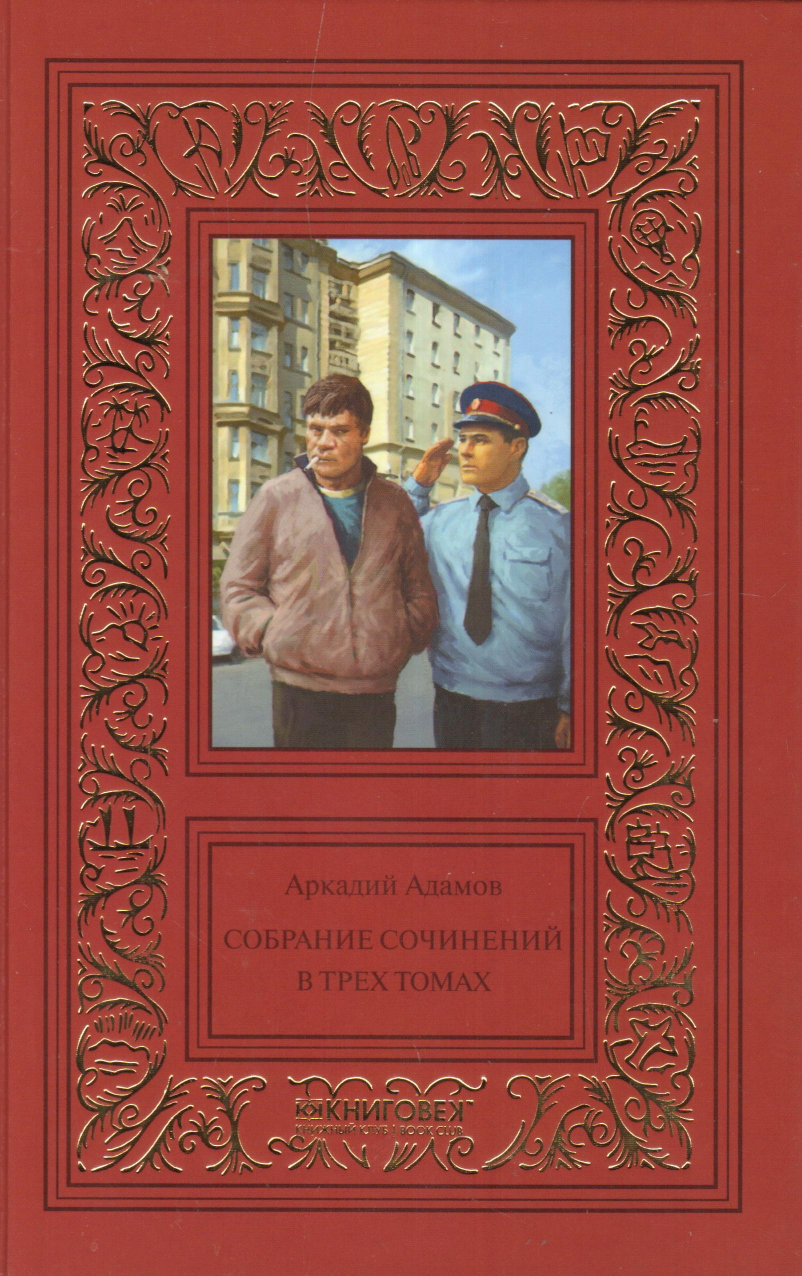 Адамов.Собрание сочинений в трех томах (Компл.в 3-х тт.)