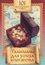 Талисманы для успеха и богатства (0204)