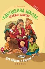 Бабушкина школа:веселые занятия для внуков и внуче