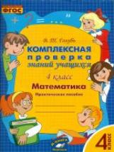 Комплексная проверка знаний учащихся. Математика. 4 класс/ Голубь В.Т. (Учитель)