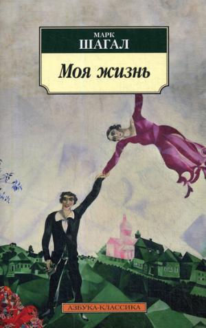 Моя жизнь/Шагал М.