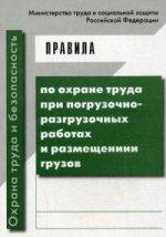 Правила по охране труда при погрузочно-разгрузочных работах  и размещении грузов. - (Охрана труда и безопасность).