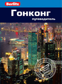 Гонконг.Путеводитель
