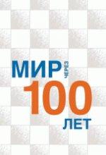 Мир через 100 лет: сборник статей The World in 100 Years: a collection of articles (на рус. и англ.)