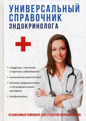 Универсальный справочник эндокринолога. Дядя Г.И.