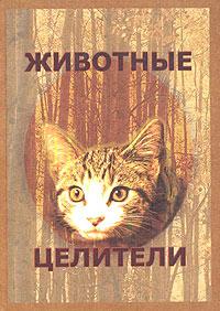 Животные-целители (практическое руководство по анималистической терапии)