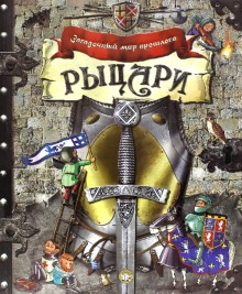 Загадочный мир прошлого/Рыцари