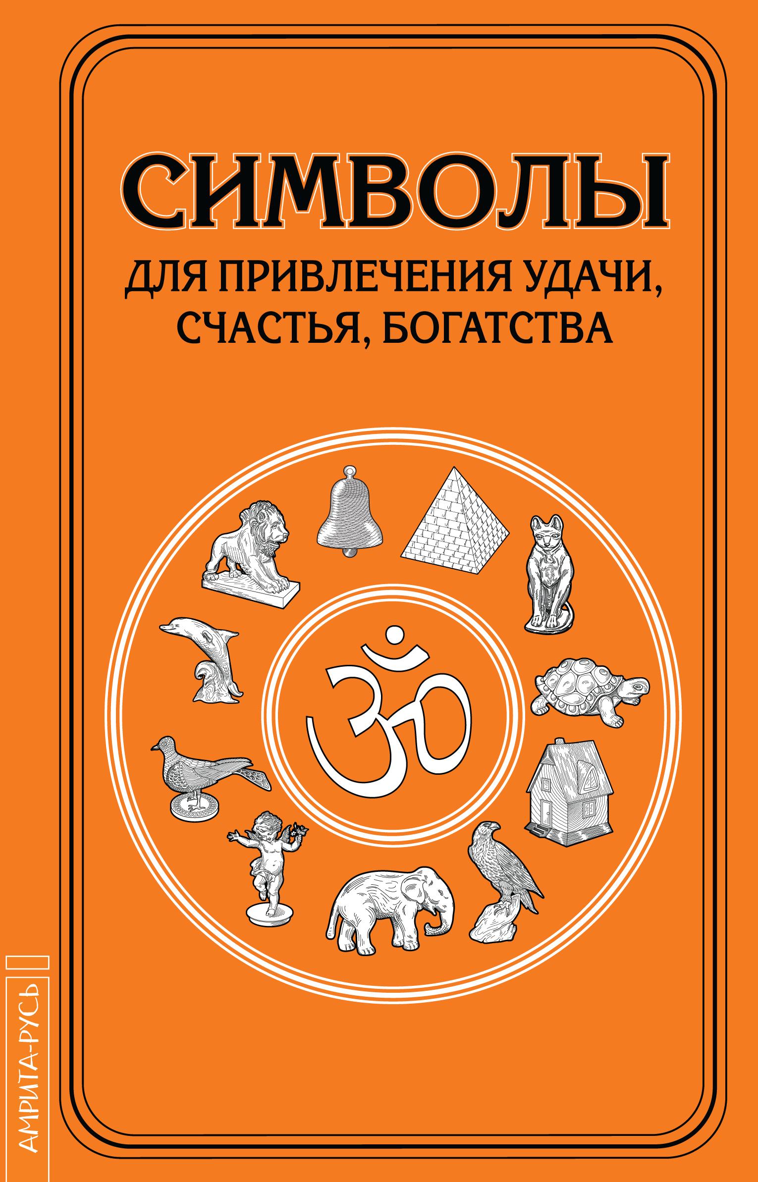 Символы для привлечения удачи. 3-е изд.