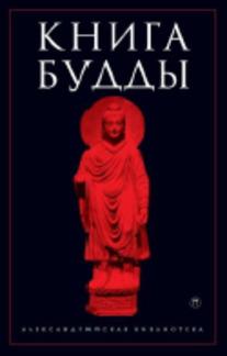 Книга Будды : [антология]