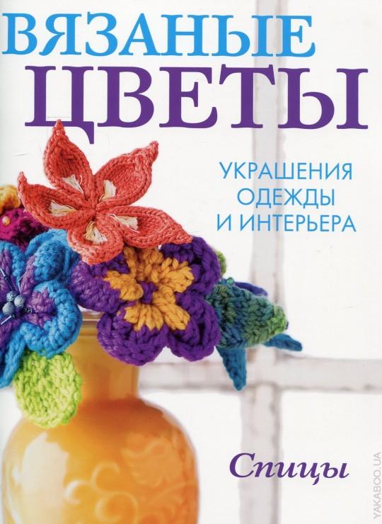 Вязаные цветы.Украшения одежды и интерьера.Спицы