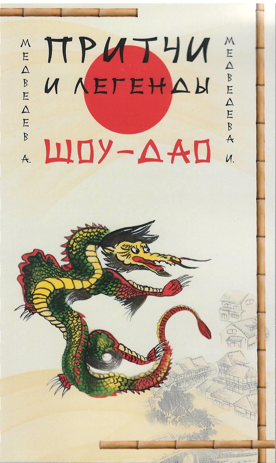 Притчи и легенды Шоу-Дао. 2-е изд